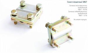 Сжим У 733 ответвительный для кабелей сечением 16-35 /  1,5-10 мм2